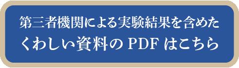 第三者機関による実験結果を含めた詳しい資料のPDFはこちら